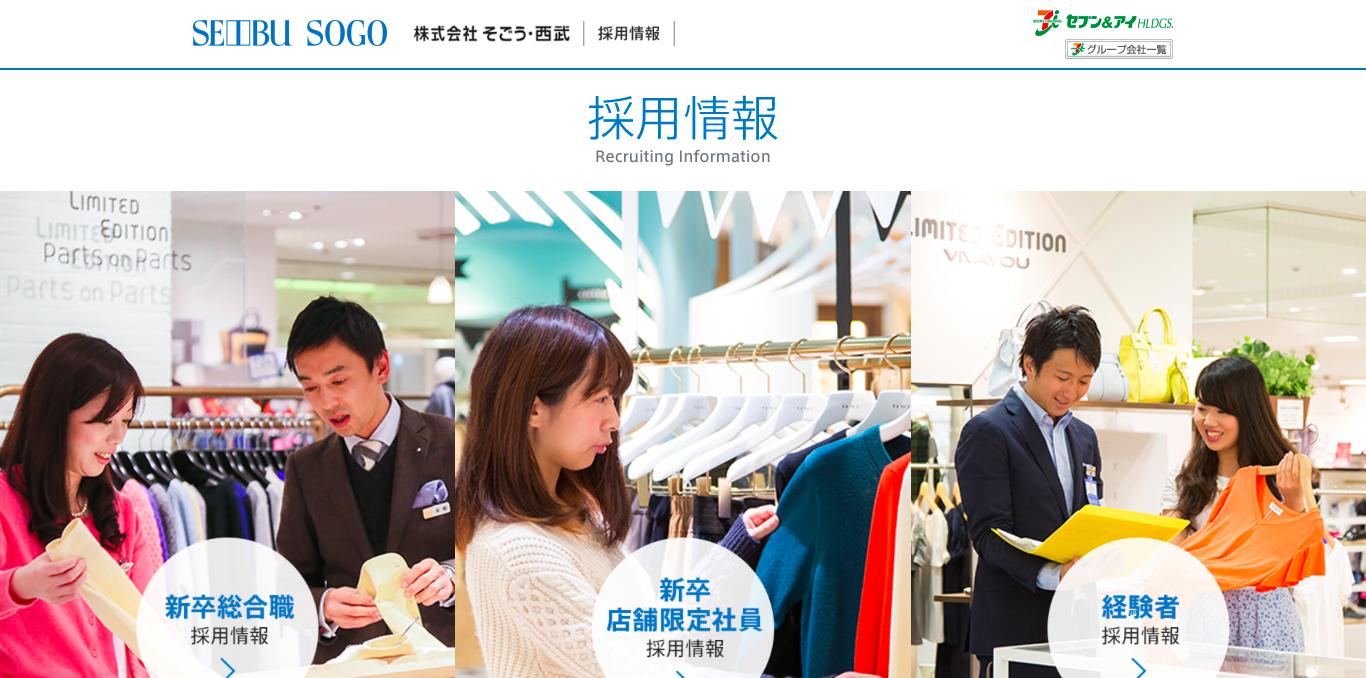 売上高8,522億円、業界5位のそごう・西武。セブン&アイの傘下になったが、閉店続出中…。