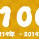 【祝】今年(2019年)100歳を迎える上場企業リスト27社